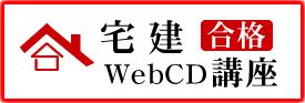宅建合格WebCD講座